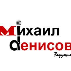 Михаил Денисов - фото 1