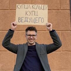 Иван Панов - ведущий в Днепре - фото 1