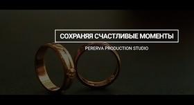 Pererva production - видеограф в Полтаве - фото 1
