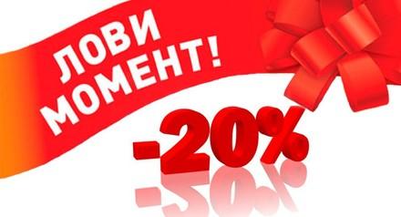 -20% на проведение любого праздника