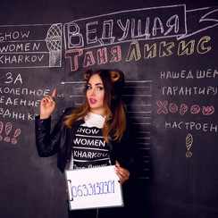 Ведущая и организатор - фото 1