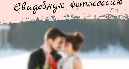-25% на все свадебные пакеты (январь+март месяц)