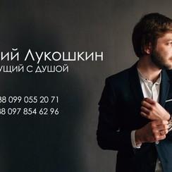 Дмитрий Лукошкин - ведущий в Запорожье - фото 1