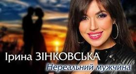 Ірина Зінковська - артист, шоу в Киеве - фото 1