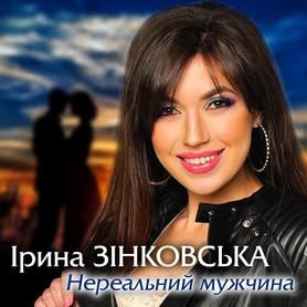 Ірина Зінковська - портфолио 5