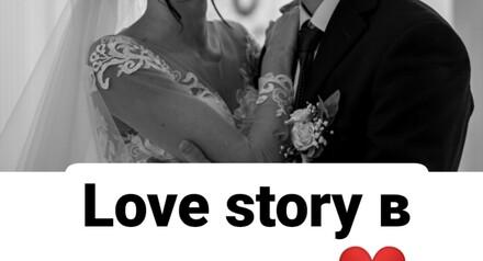 Love story в подарок ❤️