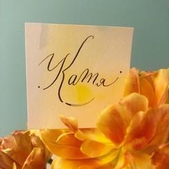 birka.calligraphy - пригласительные на свадьбу в Киеве - фото 4