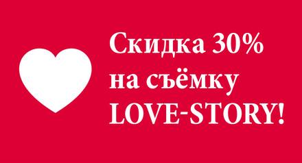 30% на съёмку Love-story!