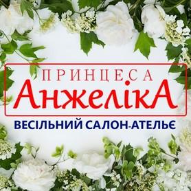 """Свадебный салон """"Принцесса Анжелика"""""""