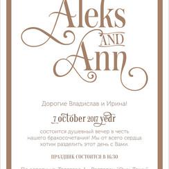 Wedding in the style - пригласительные на свадьбу в Одессе - фото 2