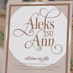 Wedding in the style - пригласительные на свадьбу в Одессе - фото 1