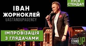 Іван Жорноклей - ведущий в Киеве - фото 1