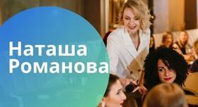 Наташа Романова - ведущий в Днепре - портфолио 3