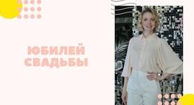 Наташа Романова - ведущий в Днепре - портфолио 1