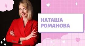 Наташа Романова - ведущий в Днепре - фото 3