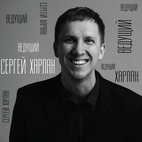 Сергей Харлан