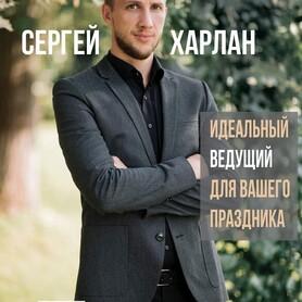 Сергей Харлан - ведущий в Киеве - портфолио 1