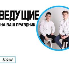 """Ведущие """"K&M"""" - ведущий в Запорожье - фото 2"""
