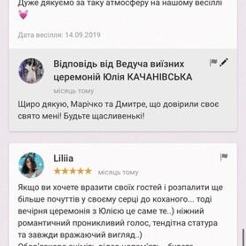 Юлія  Качанівська - выездная церемония в Львове - портфолио 3