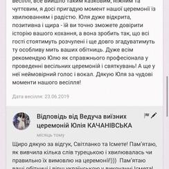 Юлія  Качанівська - выездная церемония в Львове - фото 4