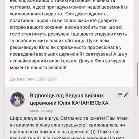 Юлія  Качанівська - выездная церемония в Львове - портфолио 4