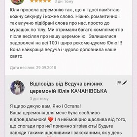 Юлія  Качанівська - выездная церемония в Львове - портфолио 6