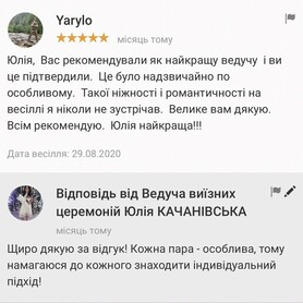 Юлія  Качанівська - выездная церемония в Львове - портфолио 1