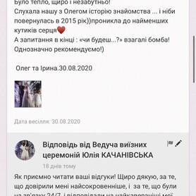 Юлія  Качанівська - выездная церемония в Львове - портфолио 5