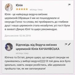 Юлія  Качанівська - выездная церемония в Львове - фото 2