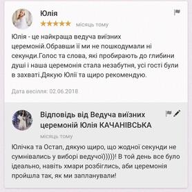 Юлія  Качанівська - выездная церемония в Львове - портфолио 2