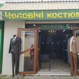 Чоловічі костюми   магазин Smoking