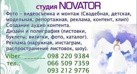 Василий Александров - видеограф в Николаеве - фото 3