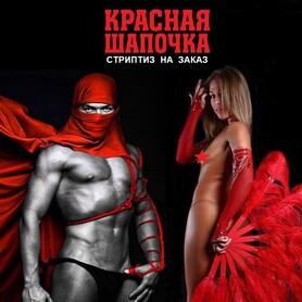 Стриптиз на заказ Киев Украина