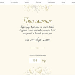 """Онлайн приглашение от Свад Агент """"Море Любви"""" - пригласительные на свадьбу в Киеве - фото 2"""