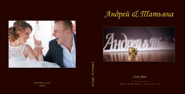 Свадебная книга Таня и Андрей - фото №33