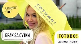 Ирина  Крайняя - выездная церемония в Киеве - фото 1