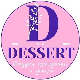 Студия праздника и декора Dessert