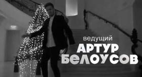 Артур Белоусов - фото 2