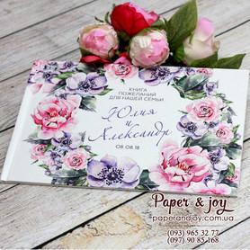 Paper & Joy - пригласительные на свадьбу в Киеве - портфолио 5