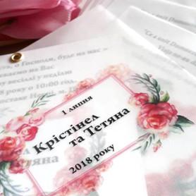 Поліграфіка - пригласительные на свадьбу в Черновцах - портфолио 2