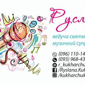 Руслана - ведущий в Киеве - портфолио 1