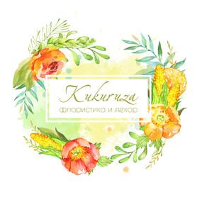 Декоратор, флорист Kukuruza