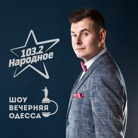 Ведущий Сергей Коменда
