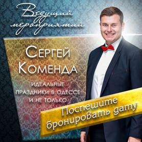 Сергей Коменда