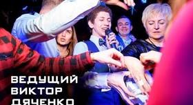 Виктор Дяченко - фото 1