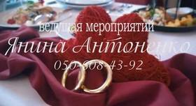 Янина Антоненко - фото 1