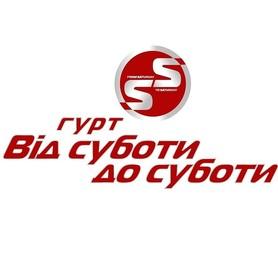 Музыканты, DJ гурт Від Суботи до Суботи м.Стрий