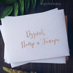 savchenkotina workshop - пригласительные на свадьбу в Славянске - фото 3
