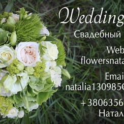 Wedding Day - фото 4