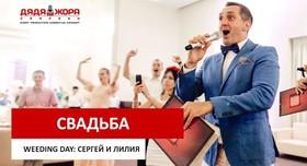 Дядя  Жора - ведущий в Киеве - портфолио 5